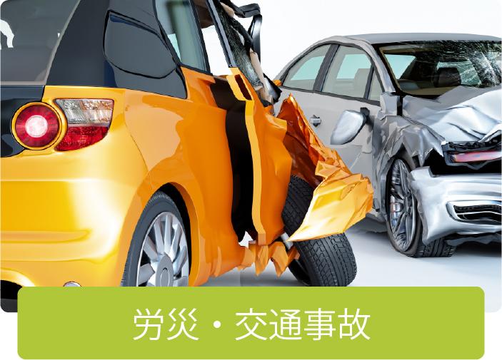労災・交通事故