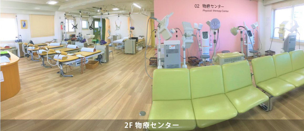 2F 物療センター